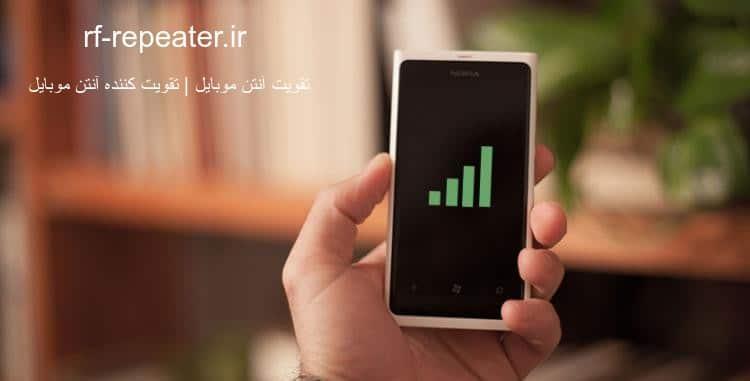 تقویت آنتن موبایل | تقویت کننده آنتن موبایل