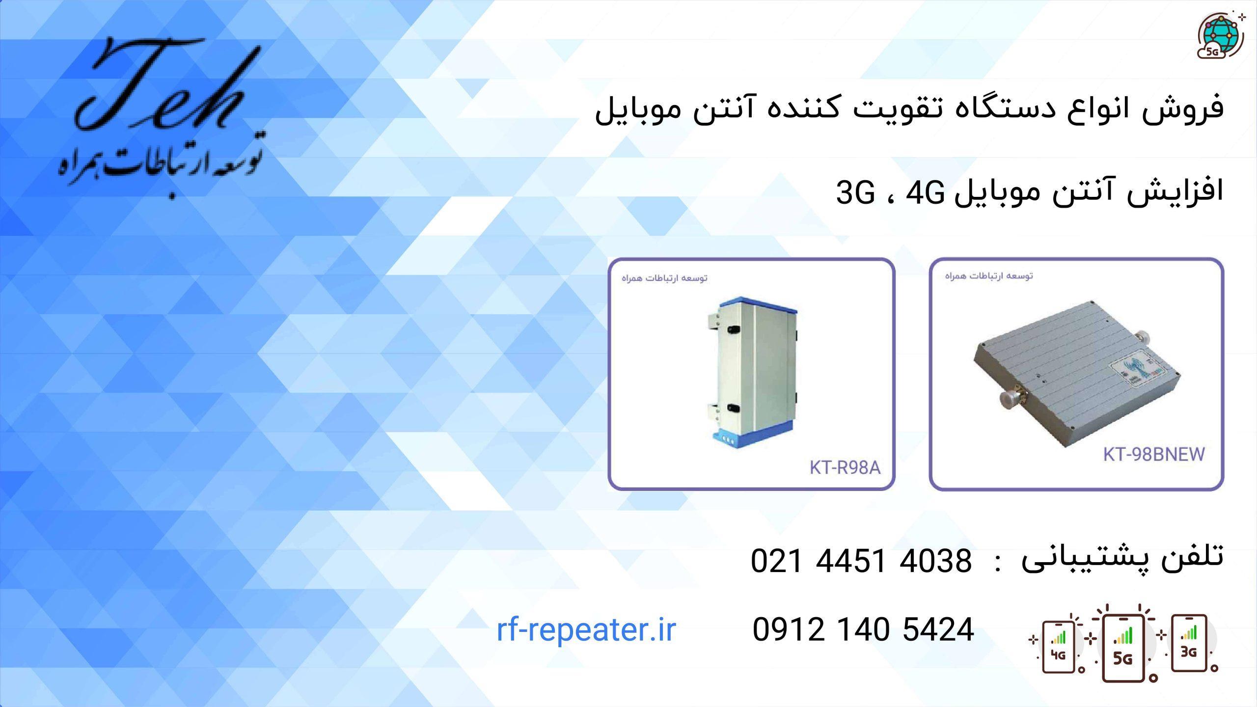 تولید کننده انواع دستگاه تقویت آنتن موبایل در ایران